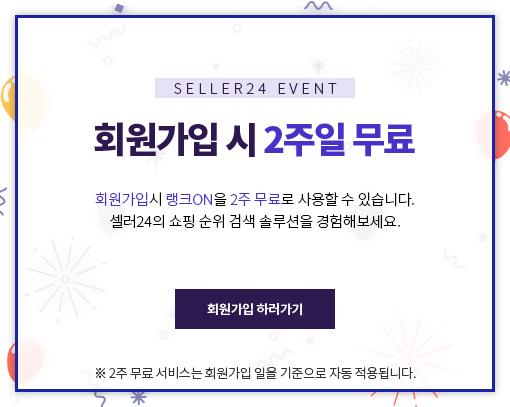 seller24 2주무료 이벤트